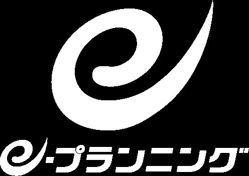 e-プランニング