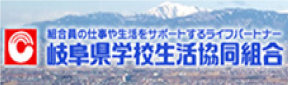 岐阜県学校生活協同組合