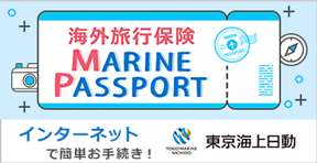 海外旅行保険 MARINE PASSPORT
